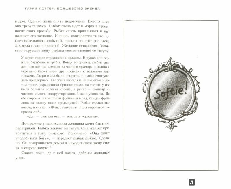 Иллюстрация 1 из 24 для Гарри Поттер. Волшебство бренда - Стивен Браун | Лабиринт - книги. Источник: Лабиринт