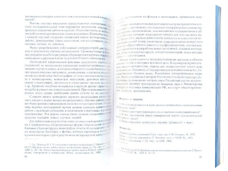 Иллюстрация 1 из 3 для Основы музейного дела: теория и практика - Людмила Шляхтина | Лабиринт - книги. Источник: Лабиринт