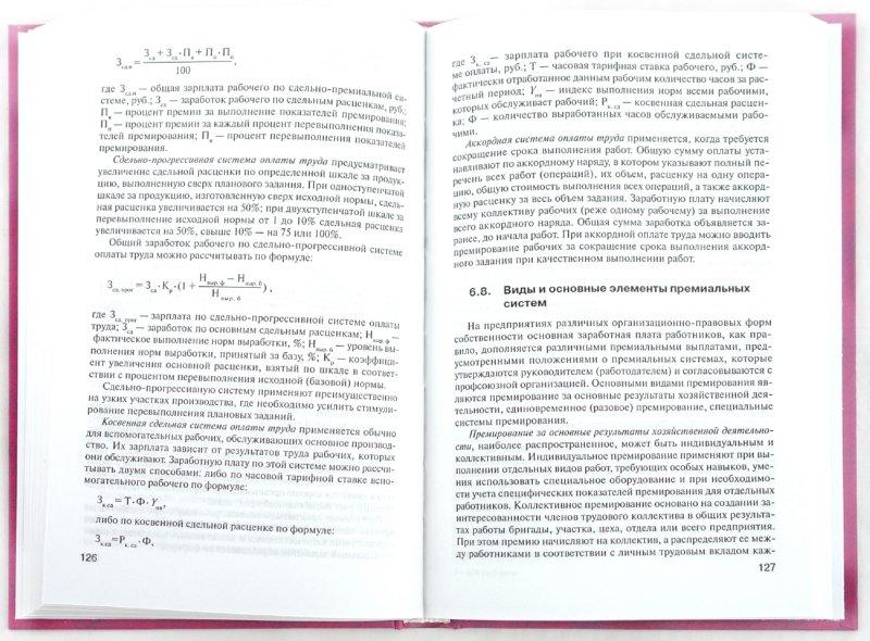 Иллюстрация 1 из 8 для Экономика труда. Учебное пособие - Юлия Остапенко | Лабиринт - книги. Источник: Лабиринт