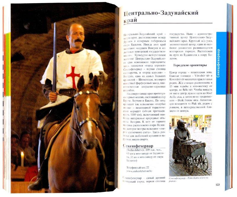 Иллюстрация 1 из 6 для Венгрия, 2-е издание - М. Сартакова | Лабиринт - книги. Источник: Лабиринт