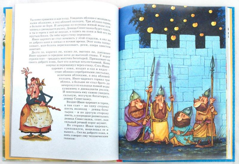 Иллюстрация 1 из 31 для Русские народные сказки | Лабиринт - книги. Источник: Лабиринт