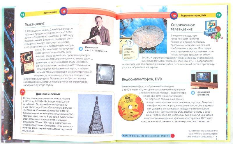 Иллюстрация 1 из 25 для Изобретения | Лабиринт - книги. Источник: Лабиринт