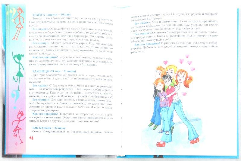 Иллюстрация 1 из 20 для Если хочешь быть счастливой - Анна Еланская | Лабиринт - книги. Источник: Лабиринт