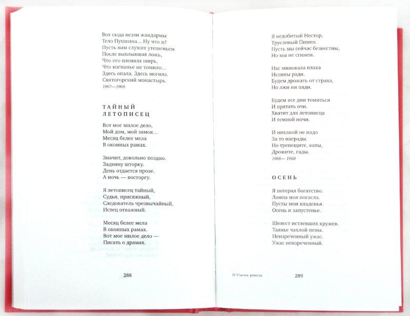 Иллюстрация 1 из 19 для Счастье ремесла. Избранные стихотворения - Давид Самойлов | Лабиринт - книги. Источник: Лабиринт