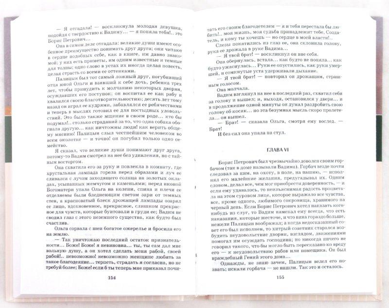 Иллюстрация 1 из 10 для Собрание сочинений в 4-х томах - Михаил Лермонтов | Лабиринт - книги. Источник: Лабиринт