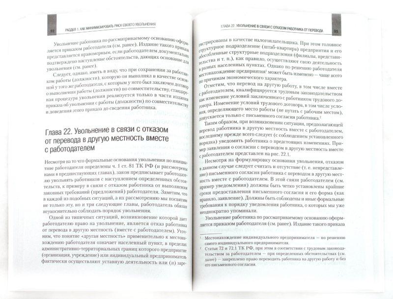 Иллюстрация 1 из 8 для Увольнение. Как защитить свои прав и найти нов работу - Михаил Рогожин | Лабиринт - книги. Источник: Лабиринт