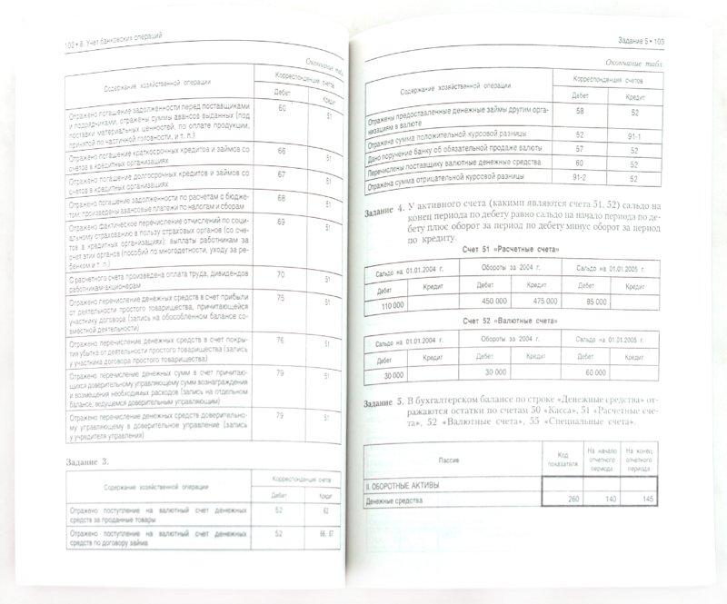 Иллюстрация 1 из 26 для Лабораторный практикум по бухгалтерскому учету. Сквозная задача - Олег Епифанов | Лабиринт - книги. Источник: Лабиринт