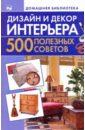 Игнатова Ната Дизайн и декор интерьера. 500 полезных советов