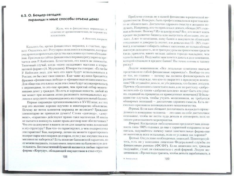 Иллюстрация 1 из 19 для Личные деньги. Антикризисная книга - Пятенко, Сапрыкина | Лабиринт - книги. Источник: Лабиринт