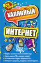 российская фантастика книги читать онлайн бесплатно
