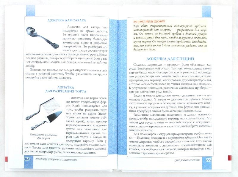 Иллюстрация 1 из 4 для Правила столового этикета. Практическое руководство - Линн Розен | Лабиринт - книги. Источник: Лабиринт