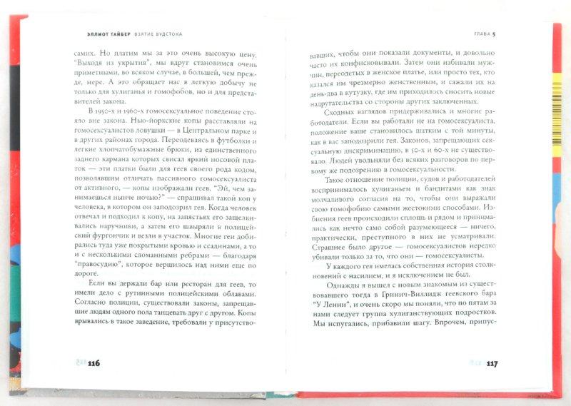 Иллюстрация 1 из 39 для Взятие Вудстока - Эллиот Тайбер | Лабиринт - книги. Источник: Лабиринт