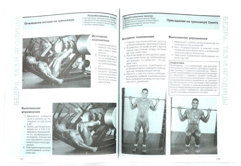 Иллюстрация 1 из 14 для Серьезный силовой тренинг - Бомпа, Ди, Корнаккиа | Лабиринт - книги. Источник: Лабиринт