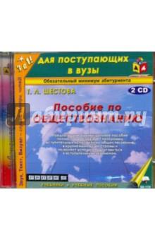 Zakazat.ru: Пособие по обществознанию (2CDmp3). Шестова Т.Л.