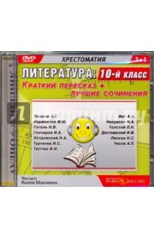 Zakazat.ru: Литература. 10 класс. Краткий пересказ + лучшие сочинения (DVDmp3).