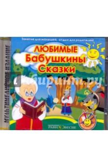 Купить Любимые Бабушкины сказки (CDmp3), Равновесие ИД, Отечественная литература для детей