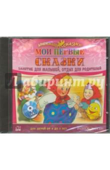 Купить Мои первые сказки (для детей от 2 до 5 лет) (CDmp3), Равновесие ИД, Отечественная литература для детей