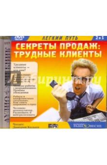 Секреты продаж: Трудные клиенты (CDmp3) от Лабиринт