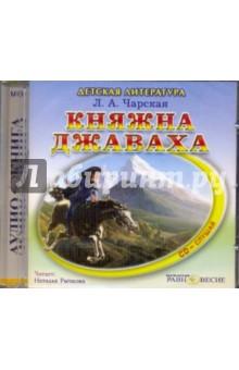 Княжна Джаваха (CDmp3) чарская л а княжна джаваха повесть