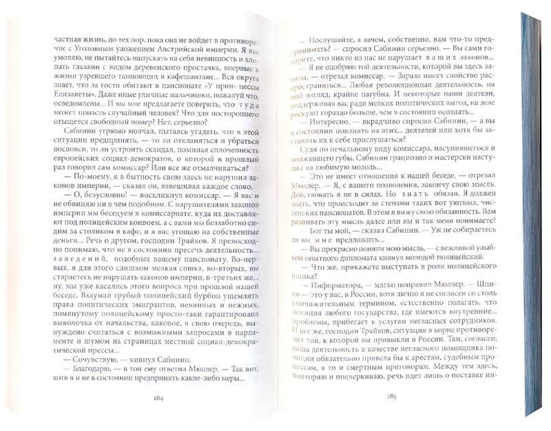 Иллюстрация 1 из 6 для Авантюрист - Александр Бушков | Лабиринт - книги. Источник: Лабиринт
