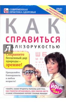 Zakazat.ru: Как справиться с близорукостью (DVD). Пелинский Игорь