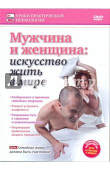 Мужчина и женщина: искусство жить в мире (DVD) от Лабиринт