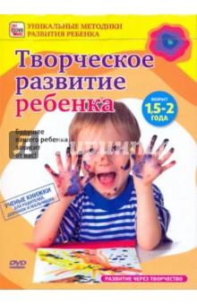 Творческое развитие ребенка от 1,5 до 2 лет (DVD)