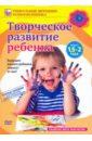 Творческое развитие ребенка от 1,5 до 2 лет (DVD). Пелинский Игорь