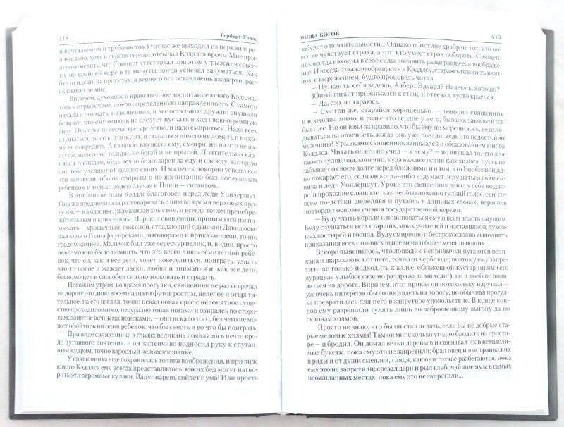 Иллюстрация 1 из 12 для Остров доктора Моро. Первые люди на Луне. Пища богов - Герберт Уэллс | Лабиринт - книги. Источник: Лабиринт
