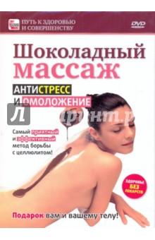Шоколадный массаж: антистресс и омоложение (DVD)