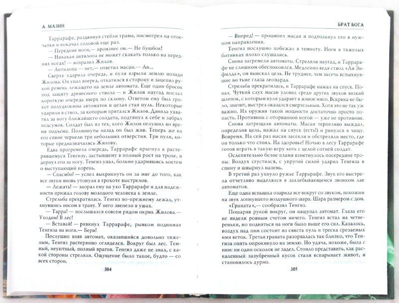 Иллюстрация 1 из 16 для Паника-upgrade: Кровь Древних; Брат Бога - Александр Мазин | Лабиринт - книги. Источник: Лабиринт