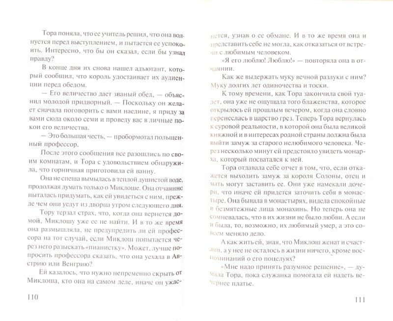 Иллюстрация 1 из 5 для Мятежная княжна - Барбара Картленд | Лабиринт - книги. Источник: Лабиринт