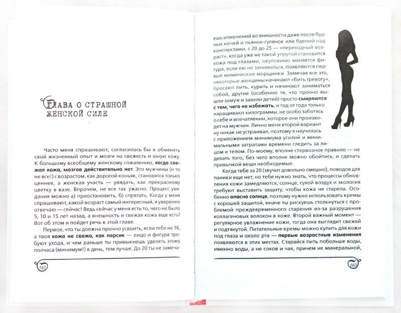 Иллюстрация 1 из 7 для Первая стерва России. Мои университеты - Ирина Салтыкова   Лабиринт - книги. Источник: Лабиринт