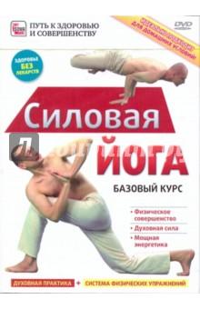 Силовая йога. Базовый курс (DVD)