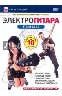 Электрогитара. Гаммы (DVD) николаев а видеошкола аккомпанемента на шестиструнной гитаре dvd