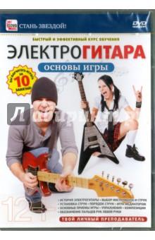 Электрогитара. Основы игры (DVD)
