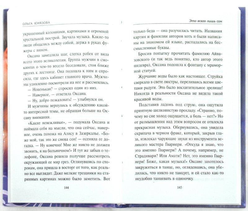 Иллюстрация 1 из 6 для Это всего лишь сон - Ольга Юнязова   Лабиринт - книги. Источник: Лабиринт