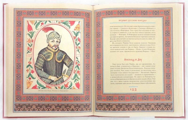 Иллюстрация 1 из 4 для Мифы и легенды древних славян - Владимир Бутромеев | Лабиринт - книги. Источник: Лабиринт