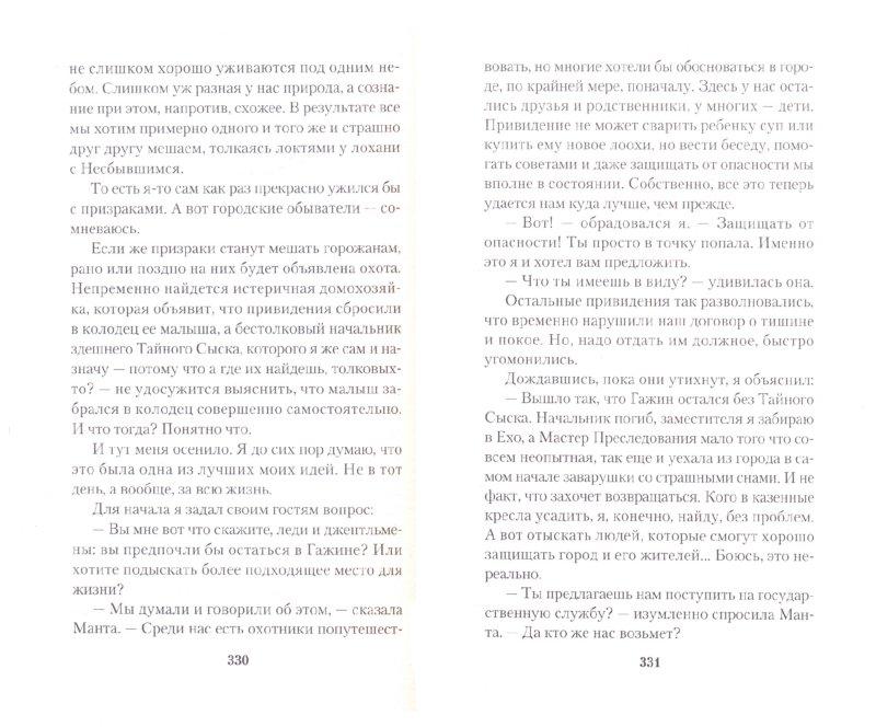 Иллюстрация 1 из 4 для Властелин Морморы. История, рассказанная сэром Джуффином Халли - Макс Фрай | Лабиринт - книги. Источник: Лабиринт