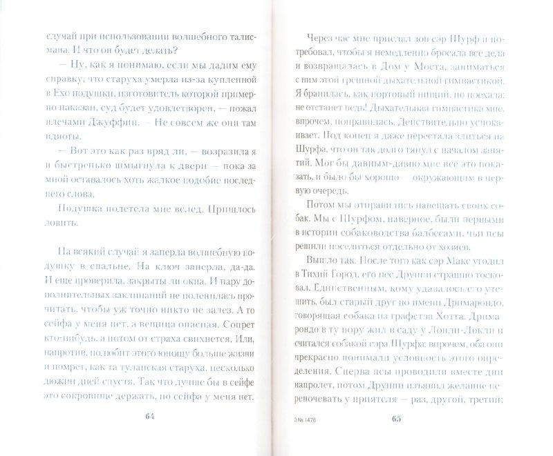 Иллюстрация 1 из 6 для Туланский детектив. История, рассказанная леди Меламори Блимм. (Хроники Ехо) - Макс Фрай | Лабиринт - книги. Источник: Лабиринт