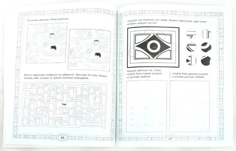 Иллюстрация 1 из 12 для Развиваем логику. 4-6 лет - Виктория Мамаева | Лабиринт - книги. Источник: Лабиринт