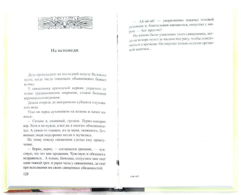 Иллюстрация 1 из 8 для Роковое совпадение - Михаил Шевляков | Лабиринт - книги. Источник: Лабиринт