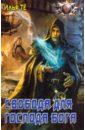 Тё Илья Борисович Свобода для Господа Бога