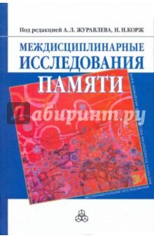 Междисциплинарные исследования памяти