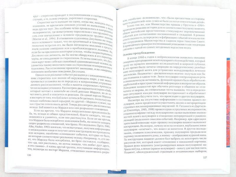 Иллюстрация 1 из 4 для Междисциплинарные исследования памяти - А. Журавлев | Лабиринт - книги. Источник: Лабиринт