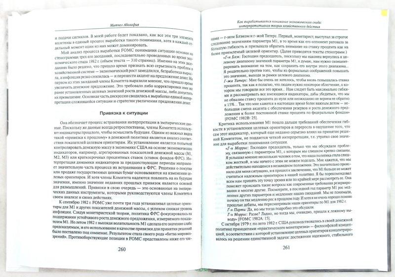 Иллюстрация 1 из 4 для Анализ рынков в современной экономической социологии | Лабиринт - книги. Источник: Лабиринт