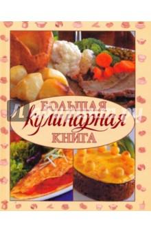 Большая кулинарная книга. 10 000 лучших кулинарных рецептов