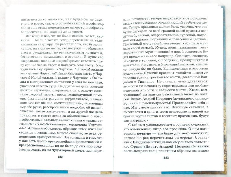 Иллюстрация 1 из 7 для Петербургские повести - Николай Гоголь | Лабиринт - книги. Источник: Лабиринт