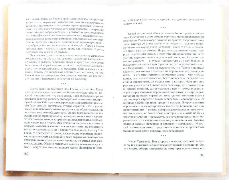 Иллюстрация 1 из 8 для Записные книжки - Уильям Моэм | Лабиринт - книги. Источник: Лабиринт