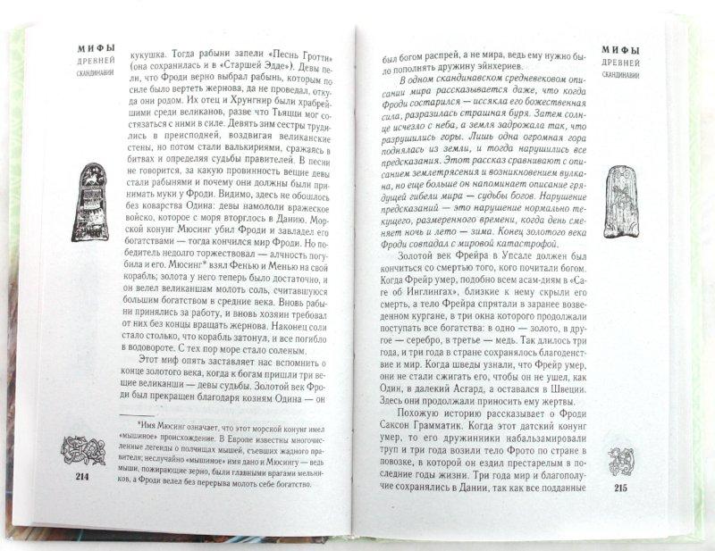 Иллюстрация 1 из 21 для Мифы древней Скандинавии - Владимир Петрухин | Лабиринт - книги. Источник: Лабиринт